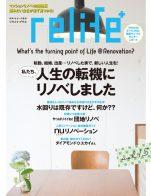 たまプラーザ団地のリノベーションが雑誌「relife+」に掲載されました