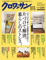 たまプラーザ団地のリノベーションが雑誌「クロワッサン」に掲載されました