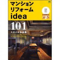 AIDAHOの手がけた住宅が雑誌「マンションリフォームidea101」に掲載されました