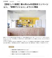 たまプラーザ団地のリノベーション事例が日刊Sumaiで紹介されました