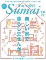 「住まい設計」の巻頭特集に大宮区三橋の家が掲載されました