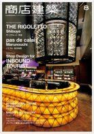 雑誌「商店建築」8月号にCAFE CRAFTSMAN BASEが掲載されました