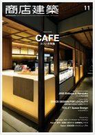 雑誌「商店建築」11月号にWOODWORK Welcome Coffeeが掲載されました