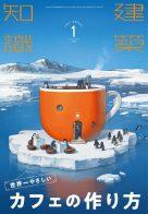 雑誌「建築知識」2021年1月号にWOOD WORK WELCOME COFFEEとHORUTA_urawaが掲載されました