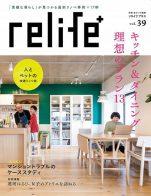 雑誌「relife+」vol.39 に MATSUDO renovation 3rd が掲載されました