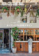 雑誌「商店建築」9月号にBouquetin Boulangerieが掲載されました