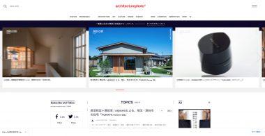 HUKAYA house 02が architecturephoto® の特集記事に掲載されました