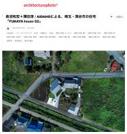 FUKAYA house 02が architecturephoto® の特集記事に掲載されました